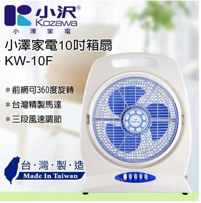 小澤KOZAWA 10 吋涼風箱扇 KW-10F (正廠公司貨,購買有保障) (6.8折)