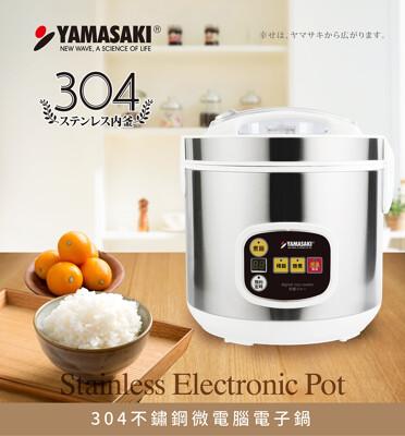 山崎304不銹鋼微電腦電子鍋  SK-1102SR (9.5折)