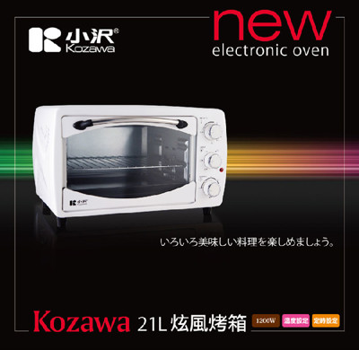 Kozawa 小沢21公升旋風烤箱 KW-2202F (7.5折)