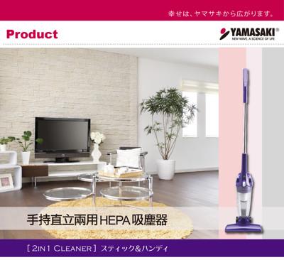 山崎 YAMASAKI手持直立兩用HEPA 吸塵器SK-V1 (7.9折)