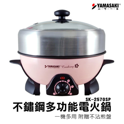 山崎不鏽鋼多功能電火鍋SK-2570SP (7折)