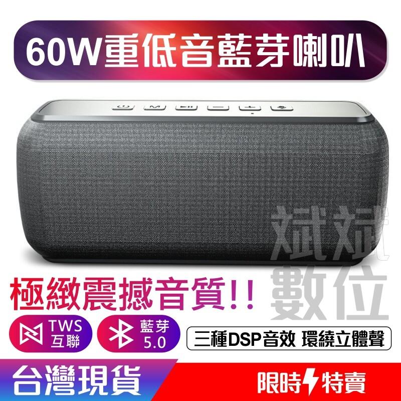 60w 大功率 藍芽喇叭 v7 pro 重低音 tws 串聯 立體聲