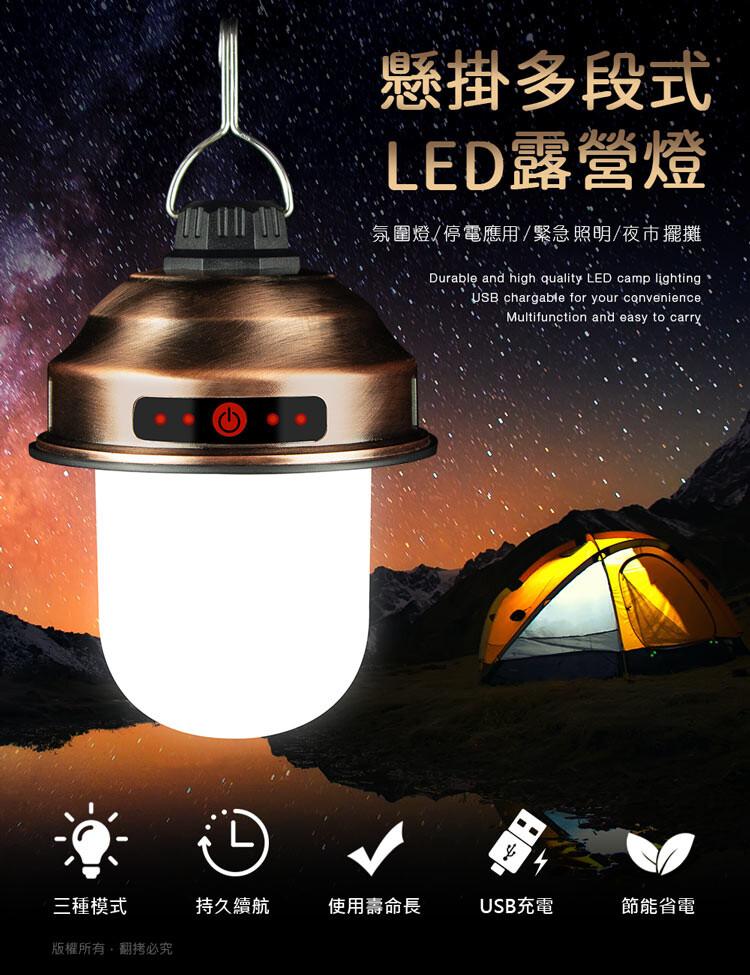 懸掛多段式led露營燈