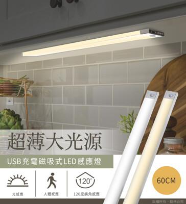 升級加長版 60公分 薄型usb充電式 led磁吸感應燈 (5.1折)