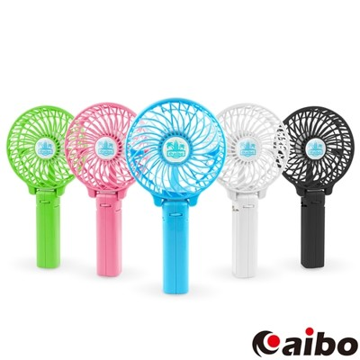 aibo AB05 手持/折疊 USB充電式隨身風扇(可調速) (4.6折)