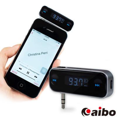 aibo 手機音樂無線 FM對頻播放發射器 (車用/家用) (4.1折)