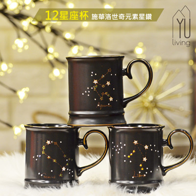 [限時特賣]十二星座施華洛世奇元素星鑽陶瓷馬克杯380ml(黑色/12款)yu living (5折)
