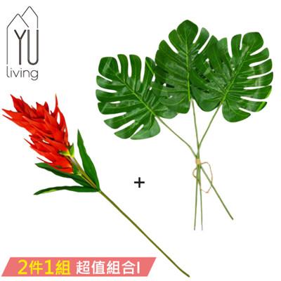 [限時特賣] 超值組合I 人造龜背葉片組+仿真裝飾美人蕉(2色)【YU Living】 (8.5折)