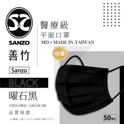📣買就送📣台灣製 善竹 黑色醫療口罩 醫用口罩 醫用口罩黑 MD雙鋼印 熔噴布口罩 50入盒裝 (8.2折)