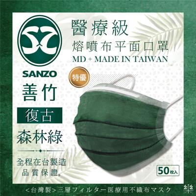 📣特級📣 善竹 臺灣製醫用口罩 復古森林綠醫療口罩   軍綠醫用口罩MIT雙鋼印 熔噴布 (4.2折)
