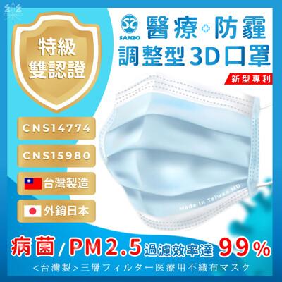 特級📣防霾醫用📣台灣製 善竹PM2.5防霾醫用口罩 雙鋼印醫療口罩  調整型3D口罩 防空汙口罩 (6折)