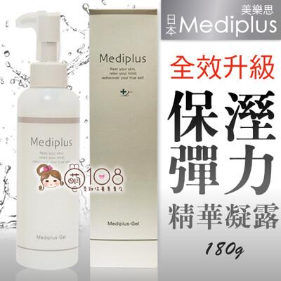日本 Mediplus美樂思 全效升級保溼彈力精華凝露 180g (9.8折)
