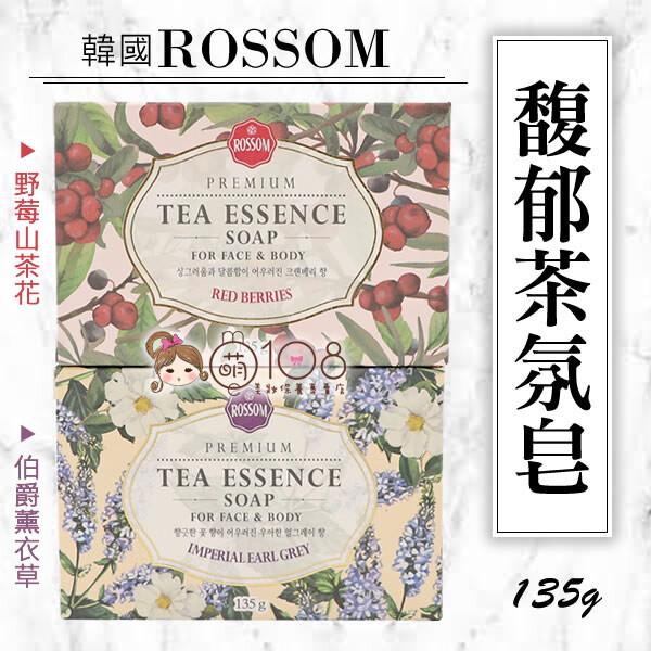 韓國 rossom 肥皂 馥郁茶氛皂135g (野莓山茶花/伯爵薰衣草保濕皂)
