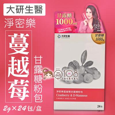 大研生醫 淨密樂蔓越莓甘露糖粉包 2g*24包/盒 (5.6折)