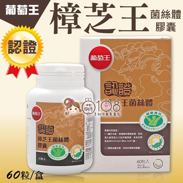 葡萄王 認證樟芝王 菌絲體膠囊 60粒