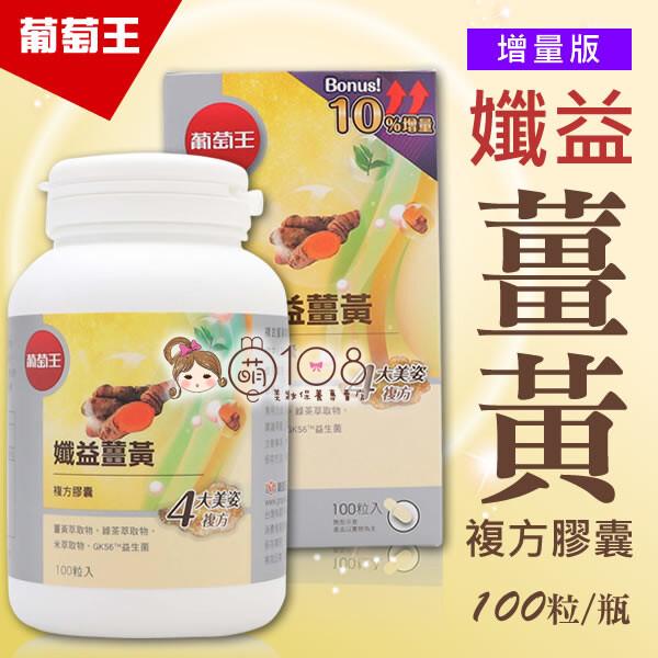 葡萄王 (增量版)孅益薑黃複方膠囊 100粒/瓶