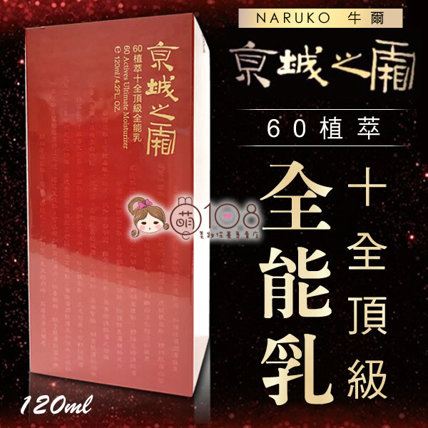 naruko 牛爾 京城之霜 60植萃十全頂級全能乳 120ml