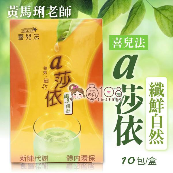 黃馬琍老師喜兒法a莎依纖鮮自然粉(茶包式包裝) 10包/盒