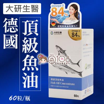 大研生醫 德國頂級魚油 60粒/瓶 (5.3折)
