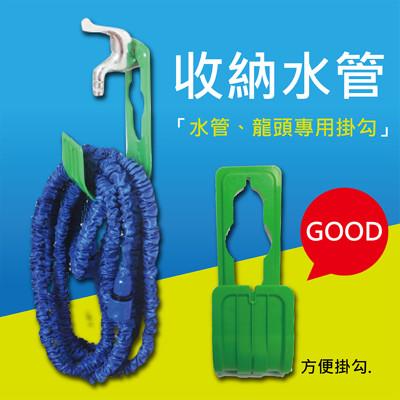 水管/龍頭掛勾 方便收納 HOSE伸縮管掛勾 (2.5折)