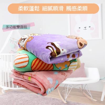 [太順商行]雙面多功能兒童毯子被子 法蘭絨毯被100x140cm (4.7折)