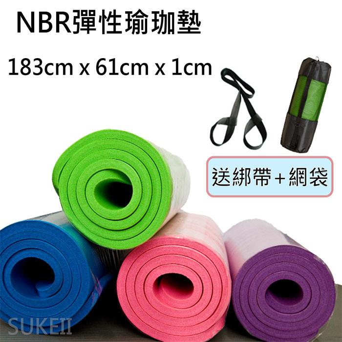 [太順商行]nbr高密度瑜珈墊10mm 附贈綁帶及背帶