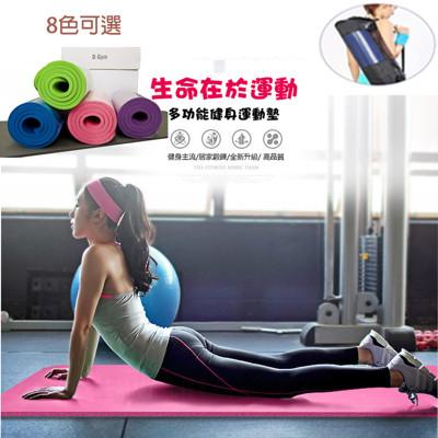 NBR高密度瑜珈墊10mm/ 附贈綁帶及背帶 (5折)