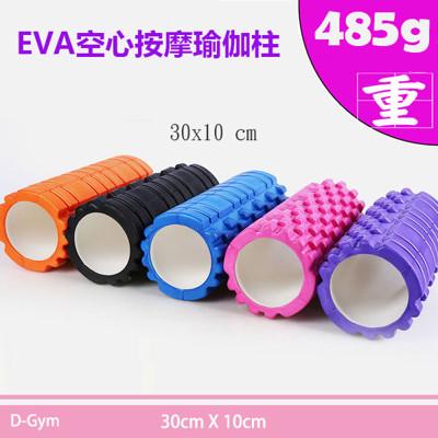 [太順商行]高品質EVA空心瑜伽柱/滾筒按摩狼牙棒(30x10cm) (4.4折)