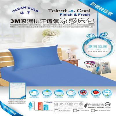 3M 雙人吸濕排汗透氣涼感床包 (附贈枕頭套) (6.2折)