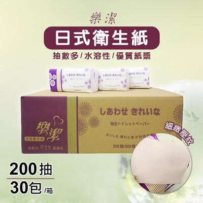 [太順商行]日式抽取式衛生紙200抽30包/箱 (8折)