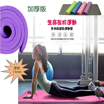 [太順商行]NBR高密度環保瑜珈墊(厚15mm)(附贈 綁帶+揹袋) (5.5折)