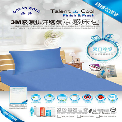 3M 雙人加大吸濕排汗透氣涼感床包 (附贈枕頭套) (5.7折)