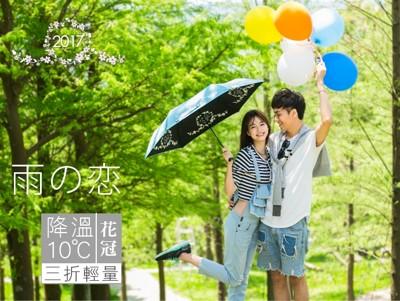 降溫10℃三折輕量花冠晴雨兩用傘6色 (4.6折)