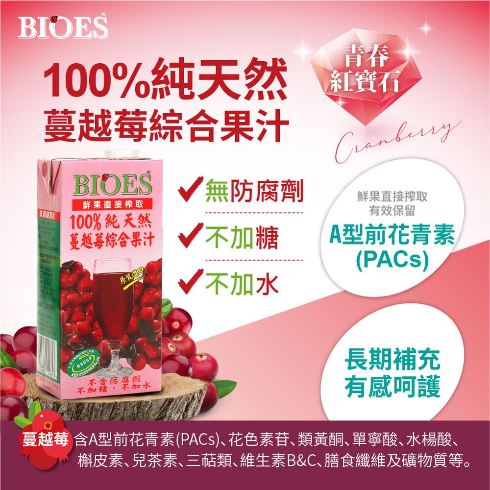 囍瑞 bioes100%純天然蔓越莓汁綜合原汁(1000ml)
