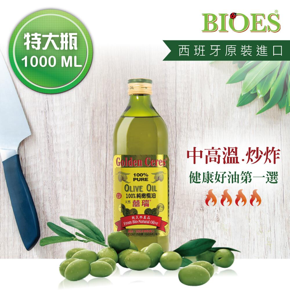 囍瑞 bioes純級 100% 純橄欖油 (1000ml)