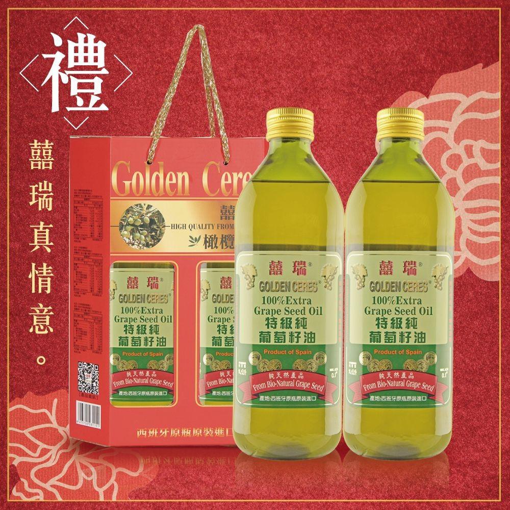 囍瑞 bioes特級100%純葡萄籽油(1000ml)雙瓶禮盒版