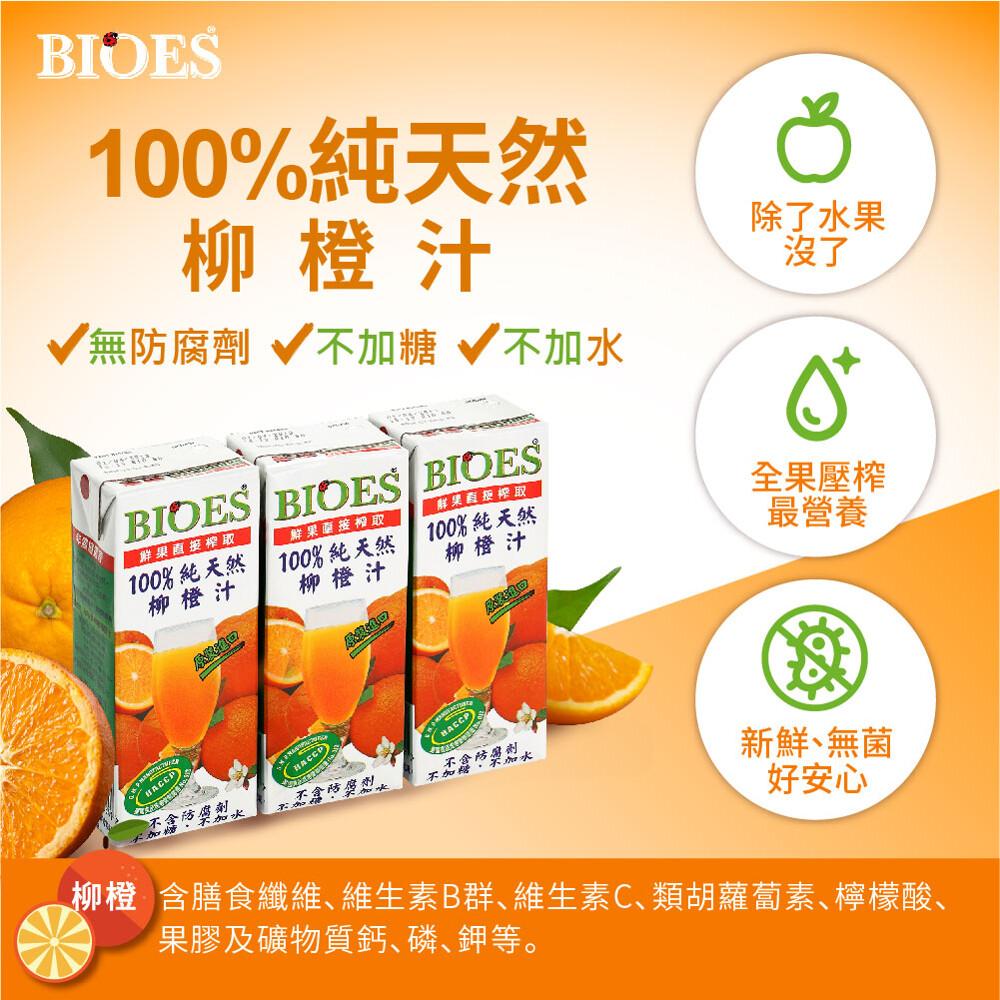 囍瑞 bioes100%純天然柳橙汁原汁(200ml-24入)