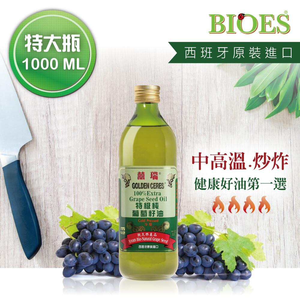 囍瑞 bioes特級 100% 純葡萄籽油(1000ml )