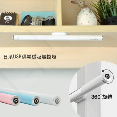 日系USB供電磁吸觸控燈(