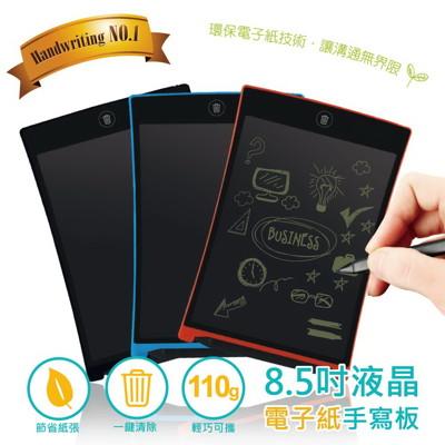 8.5吋液晶電子紙手寫板 (3.4折)