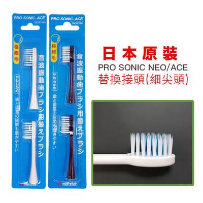 日本PRO SONIC NEO/ACE 電動牙刷替換刷頭(細尖型)-2入1組 (3.3折)