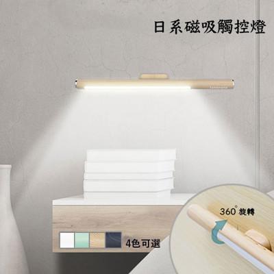 日系磁吸觸控燈(充電款) (6.1折)