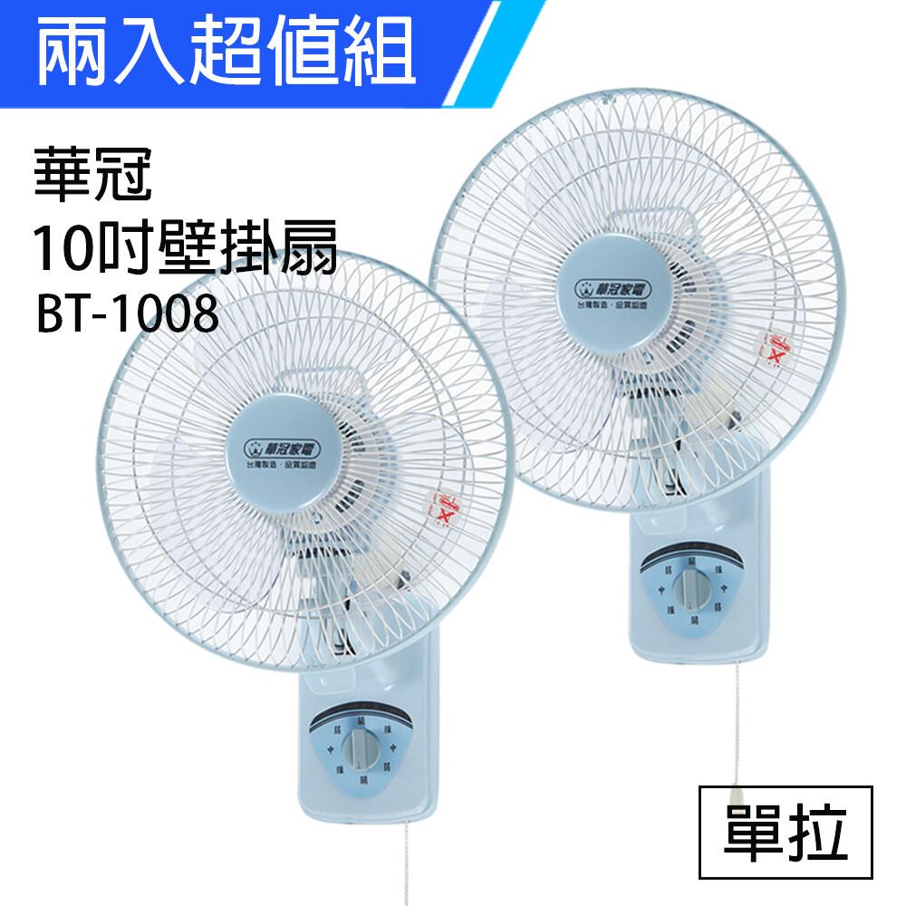 2入組華冠台灣製造 10吋 單拉壁扇/電風扇 bt-1008