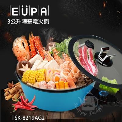 【優柏EUPA】3公升多功能陶瓷電火鍋/內鍋分離式 TSK-8219AG2 (7折)