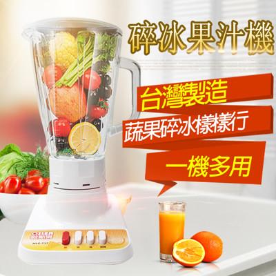 【歐斯樂】台灣製造玻璃杯碎冰果汁機/調理機(HLC-737) (6.6折)