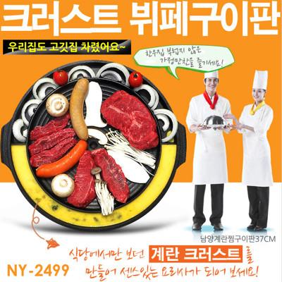 【韓國Kitchen Flower】烤肉烘蛋不沾鍋多功能排油烤盤(免運費) NY2499 (6.4折)