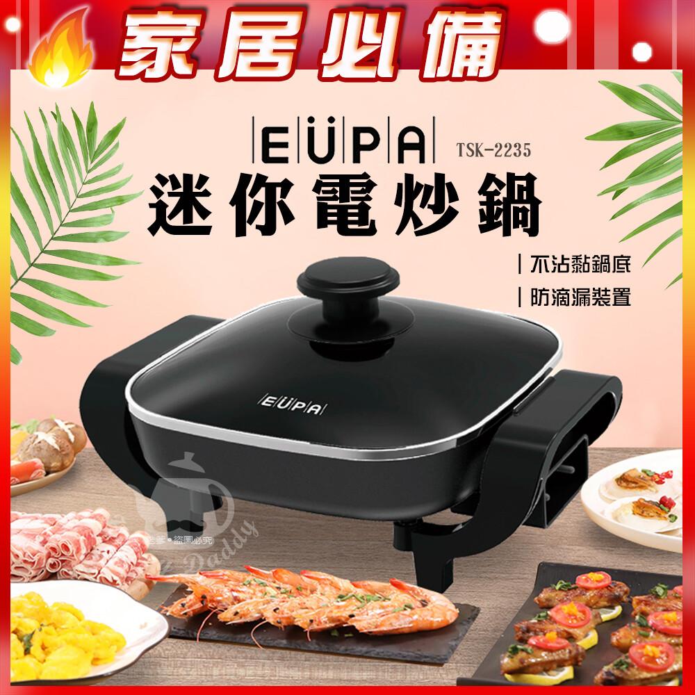 優柏eupa8吋 迷你電炒鍋/多功能萬用鍋 tsk-2235  露營 便攜 不黏鍋