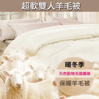 【貴夫人】雙人蓬鬆輕柔羊毛被VM777 (7.9折)