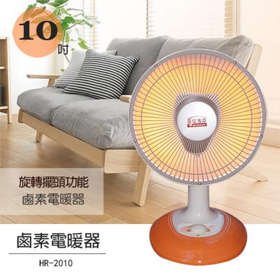 【華信】10吋桌上型鹵素燈電暖器HR-2010(擺頭) (2.3折)