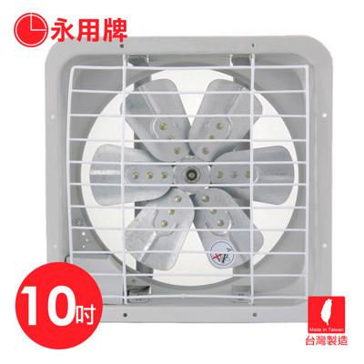 【永用】MIT台灣製造 耐用大馬達10吋(鋁葉)吸排兩用風扇FC-310A (7.8折)